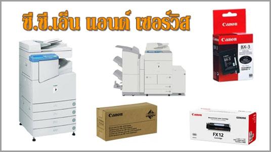 จำหน่ายเครื่องถ่ายเอกสาร CANON ,ให้เช่าเครื่องถ่ายเอกสาร,ซ่อมเครื่องถ่ายเอกสาร