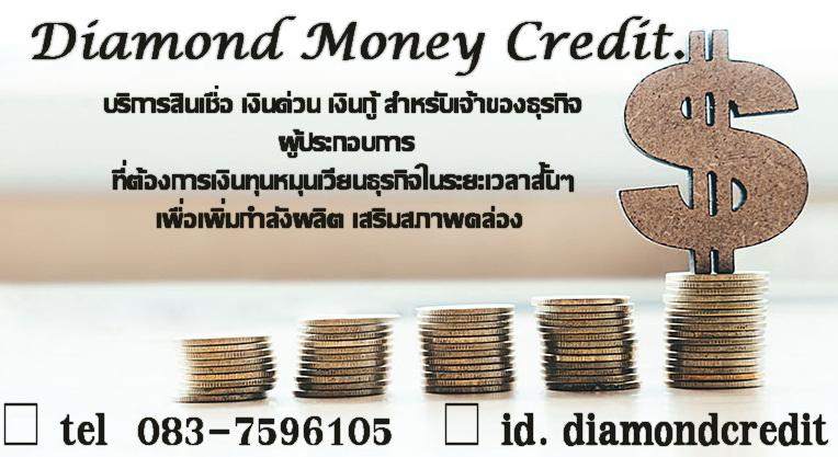 เงินกู้ เงินทุนระยะสั้น