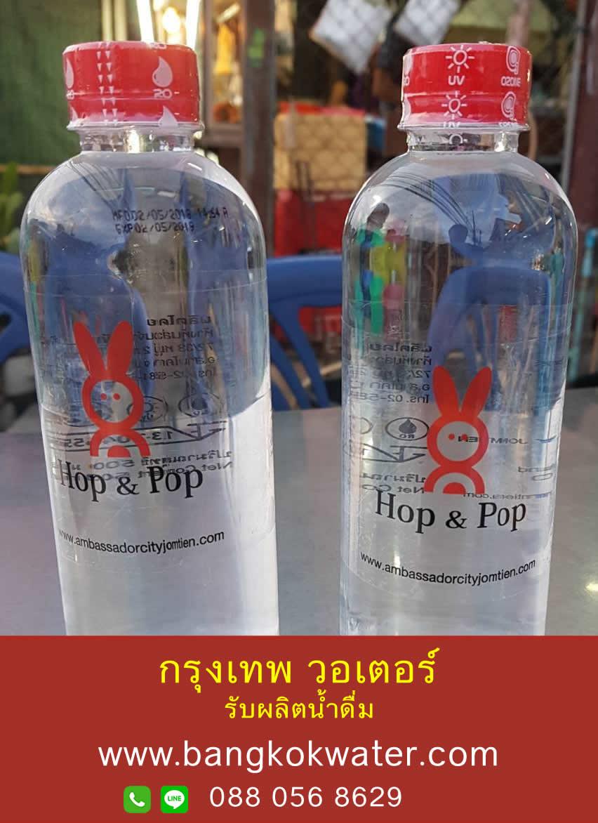 โรงงานรับผลิตน้ำดื่ม ในแบรนด์ลูกค้า โดย ฺBangkok Water กรุงเทพวอเตอร์