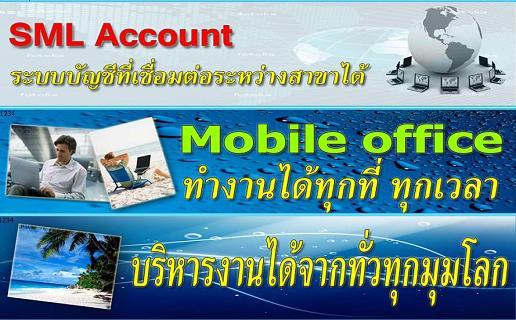 โปรแกรมบัญชี SML Account ใช้ Mobile Office ทำงานได้ทุกที่ ทุกเวลา