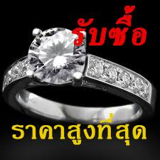 รับซื้อแหวนเพชรให้ราคาดีกว่าที่ือื่น ติดต่อคุณหนู 0884608807
