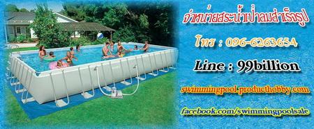 ขายสระน้ำเป่าลมสระน้ำสำเร็จรูป Poolสระเด็ก สระว่ายน้ำสำเร็จรูปโทร0966263654