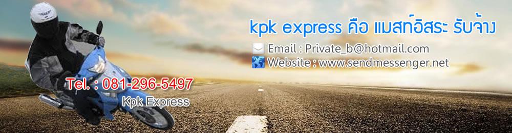 kpk express แมสท์อิสระ รับจ้าง รับ-ส่งเอกสาร