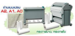 รับถ่ายพิมพ์เขียว ถ่ายแบบแปลน พล็อตแบบแปลน บริการพับขออนุญาตฟรี