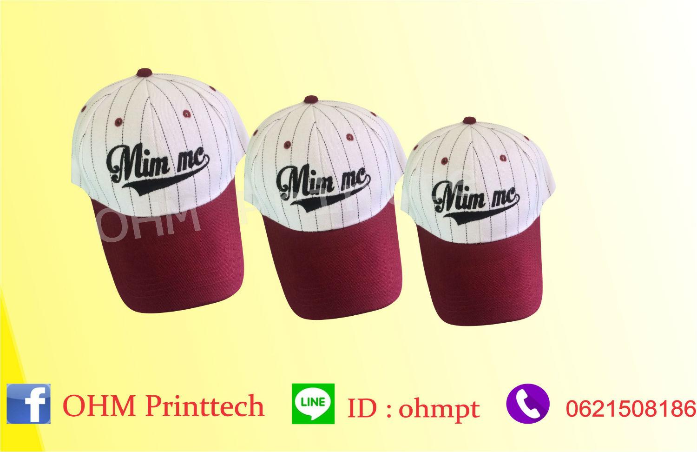 หมวกแก๊ปเบสบอลปักชื่อตามสั่งราคาถูก