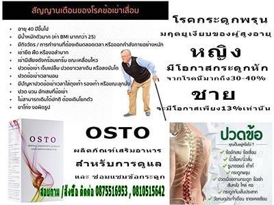 OSTO (ออสโต้) ผลิตภัณฑ์เสริมอาหารสำหรับดูแลข้อต่อและกระดูก