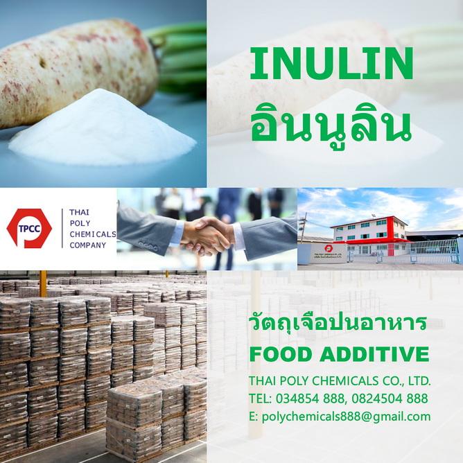 Inulin, อินนูลิน, อินูลิน, นำเข้าอินนูลิน, จำหน่ายอินนูลิน, ขายอินนูลิน, Chicory Inulin, Thailand Inulin