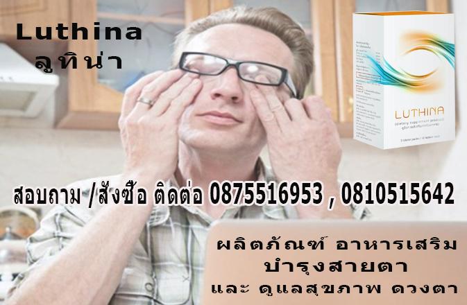 Luthina (ดูแลดวงตา)