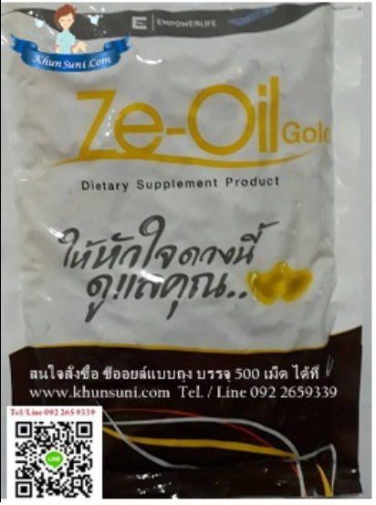 Ze-Oil (ซีออยล์) น้ำมันสกัดเย็น 4 ชนิด เพื่อสุขภาพ แบบถุง 500 เม็ด สุดคุ้ม