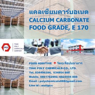 แคลเซียมคาร์บอเนต, Calcium Carbonate, CaCO3, E170, Food Additive, วัตถุเจือปนอาหาร