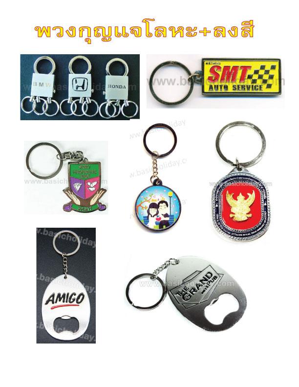 ผลิต พวงกุญแจหนัง พวงกุญแจพรีเมี่ยม พวงกุญแจของพรีเมี่ยม พวงกุญแจของที่ระลึก สินค้าที่ระลึก