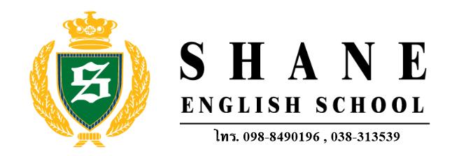 เรียนภาษาอังกฤษกับ Shane English School เรียนสนุก เข้าใจง่าย ฝึกความมั่นใจ