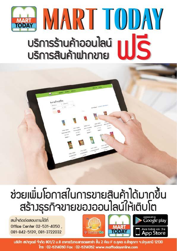 Marttodayonline  (ครบเครื่องเรื่องของใช้ในบ้าน) จำหน่ายสินค้าอุปโภค-บริโภคพร้อมบริการจัดส่งฟรี/บริการร้านค้าออนไลน์ บริการฝากขายสินค้าออนไลน์