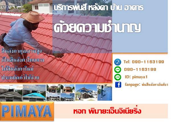 ทาสีหลังคา พ่นสีหลังคา ทำสีหลังคา เปลี่ยนหลังคาบ้าน โทร 0901163199