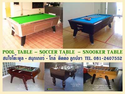 ผลิต จำหน่าย โต๊ะสนุกเกอร์ - โต๊ะพูล ? โต๊ะโกล์ (โต๊ะฟุตบอล)