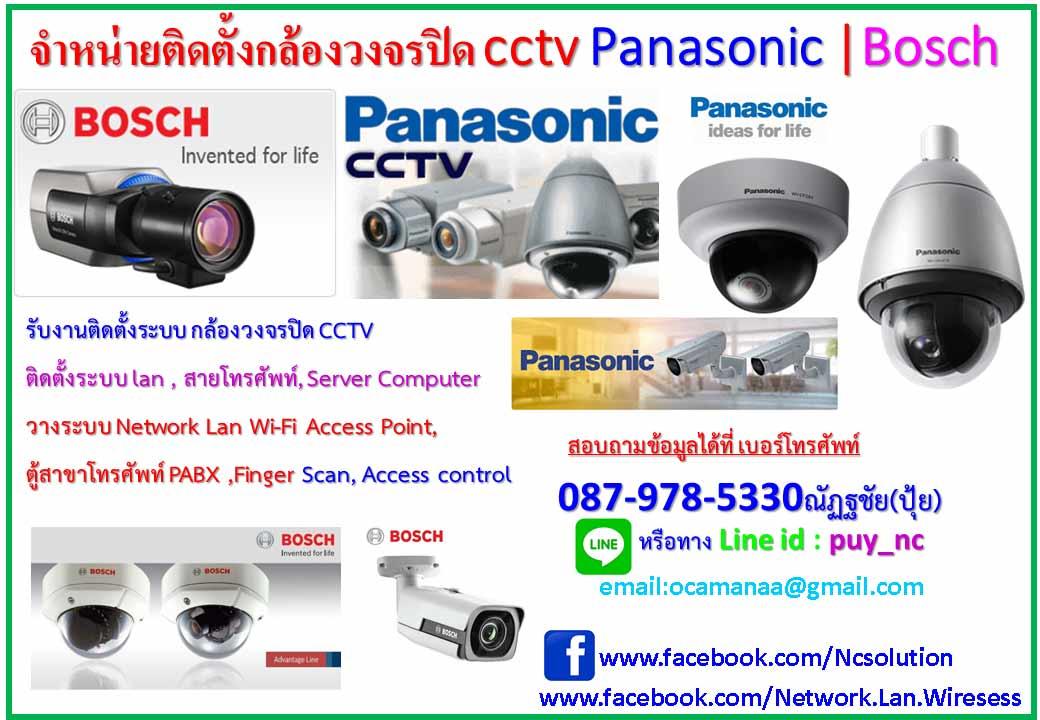 #กล้องวงจรปิดพานาโซนิค#กล้องวงจรปิดBosch#CCTVPanasonic&Bosch