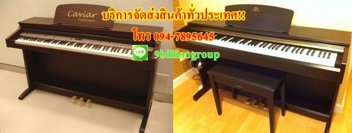 ขายเปียโน เปียโนมือ2 เปียโนยามาฮ่า เปียโนญี่ปุ่น piano ราคาถูกโทร0947895645