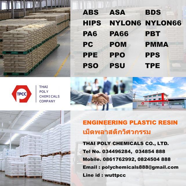 เอบีเอส, ABS, เม็ดเอบีเอส, ABS RESIN, เม็ดพลาสติกวิศวกรรม, Engineering Plastic