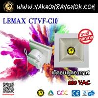 พัดลมดูดอากาศ Lemax CTVF-C10