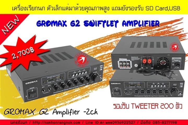 #GROMAX_G2 Amplifier -2ch