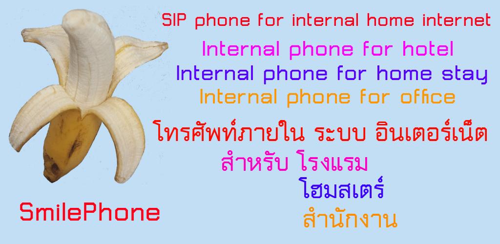 ตู้สาขาโทรศัพท์ไม่ต้องเดินสายใช้แอป SmilePhone