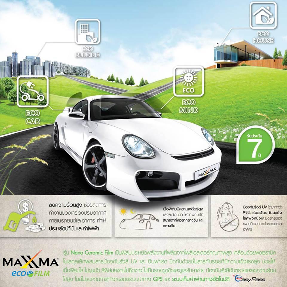 Maxxma Film จำหน่ายฟิล์มประหยัดพลังงาน ลดความร้อน กรองแสง ทั้งรถยนต์และอาคาร พร้อมฟิล์มอื่นๆ อีกมาก