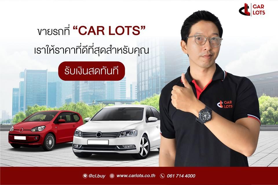 CAR LOTS รับซื้อรถมือสอง ขายรถมือสอง ลงประกาศขายรถฟรี