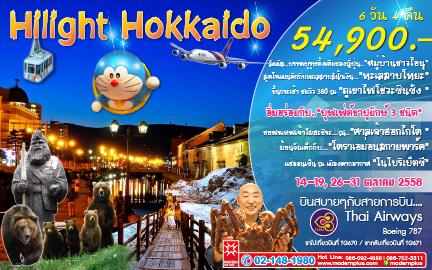 Hilight Hokkaido 6D4N  วันเดินทาง 14-19, 26-31 ตุลาคม 2558 ไปกับสายการบินไทย (TG)