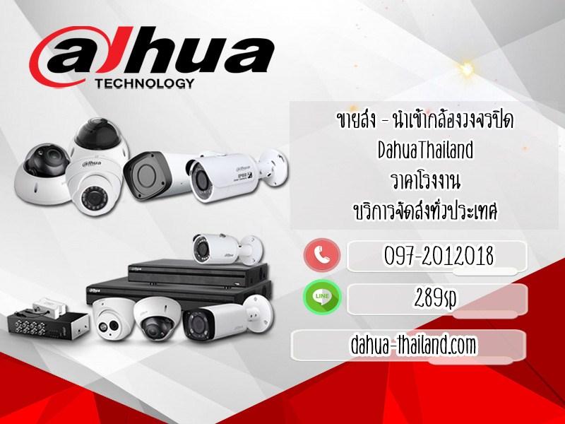 ตัวแทนขายส่งกล้องวงจรปิด DahuaThailandนำเข้าโดยตรงจากโรงงานพร้อมให้คำปรึกษาและแนะนำ