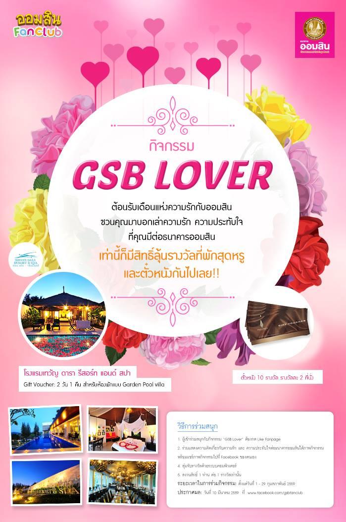 ออมสินแฟนคลับ เดือนกุมภาพันธ์ GSB LOVER