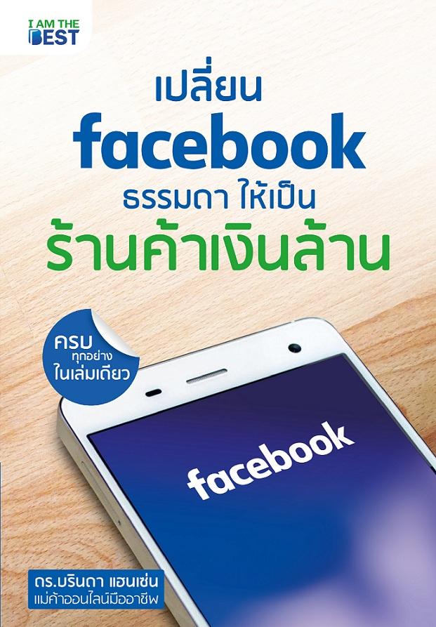 เปลี่ยน facebook ธรรมดาให้เป็น ร้านค้าเงินล้าน