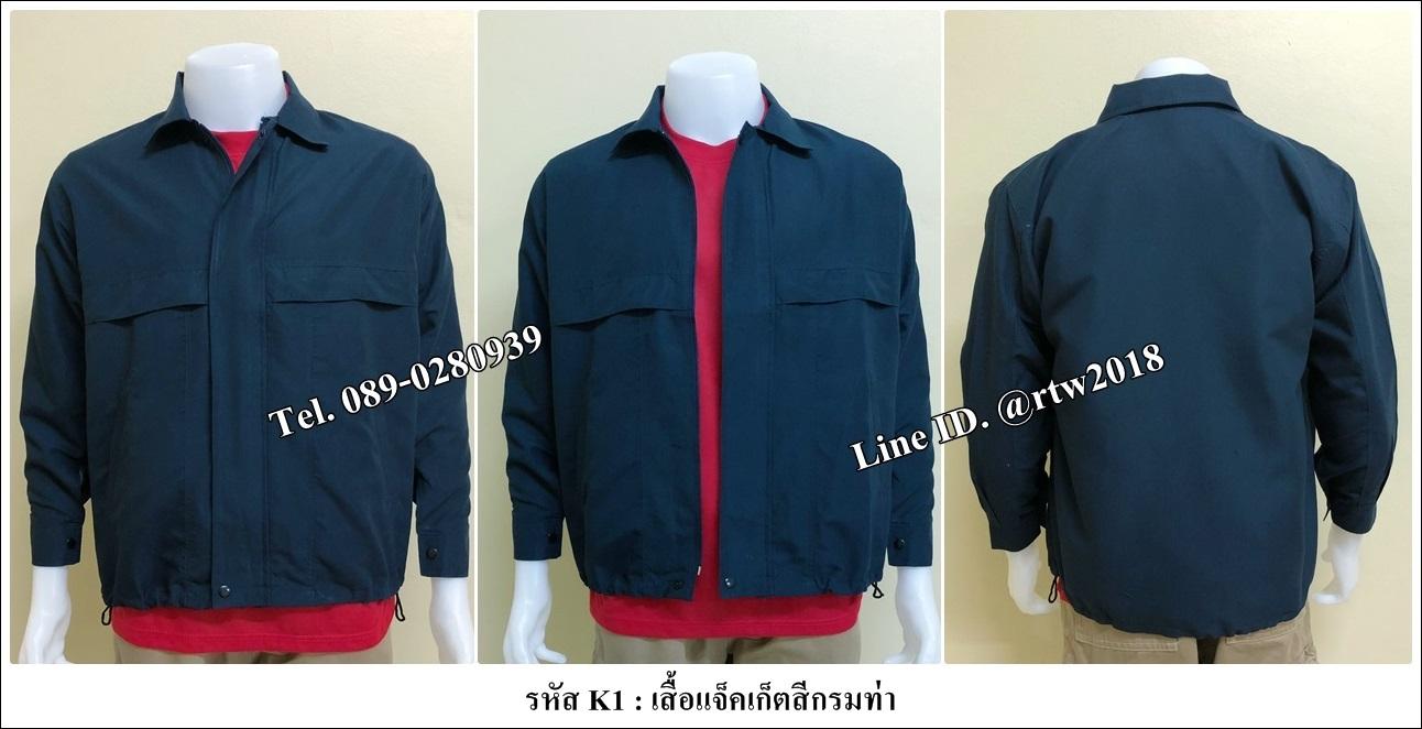 เสื้อแจ็คเก็ต เสื้อคลุม เสื้อทำของสมนาคุณ เสื้อทำของชำร่วย ตัดสำเร็จรูป ขายปลีก-ส่ง คุณภาพดี ราคาถูก