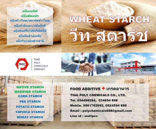 แป้งวีทสตาร์ช, แป้งวีทสตาร์ท, วีทสตาร์ช, แป้งวีท, สตาร์ชข้าวสาลี, Wheat starch