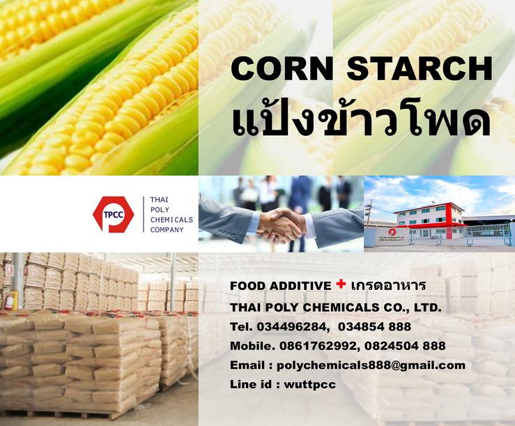 แป้งข้าวโพด, สตาร์ชข้าวโพด, Corn Starch, Corn Flour, ผลิตแป้งข้าวโพด, จำหน่ายแป้งข้าวโพด, ขายแป้งข้าวโพด
