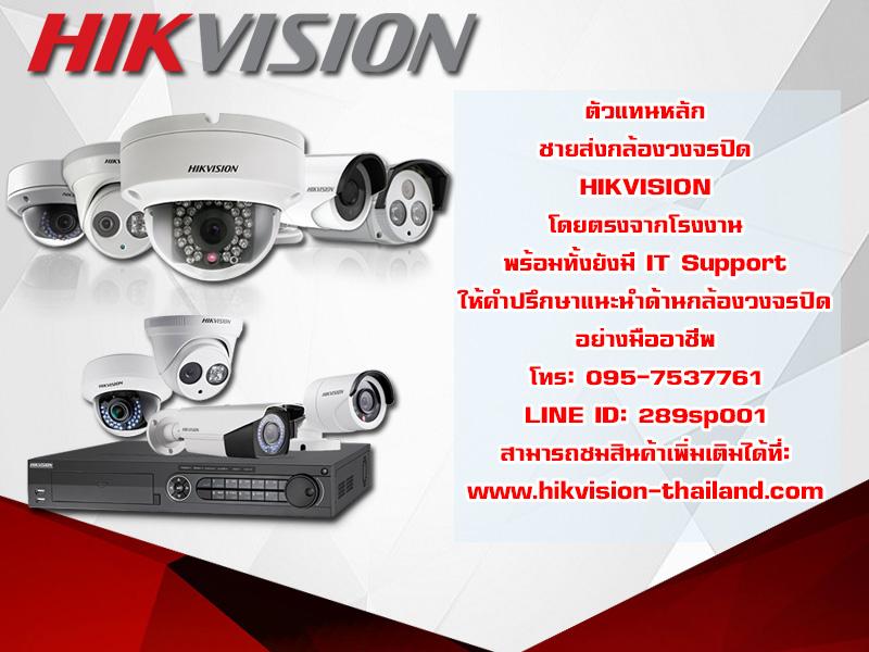 ตัวแทนหลักขายส่งกล้องวงจรปิด Hikvision พร้อมให้คำแนะนำต่างๆ