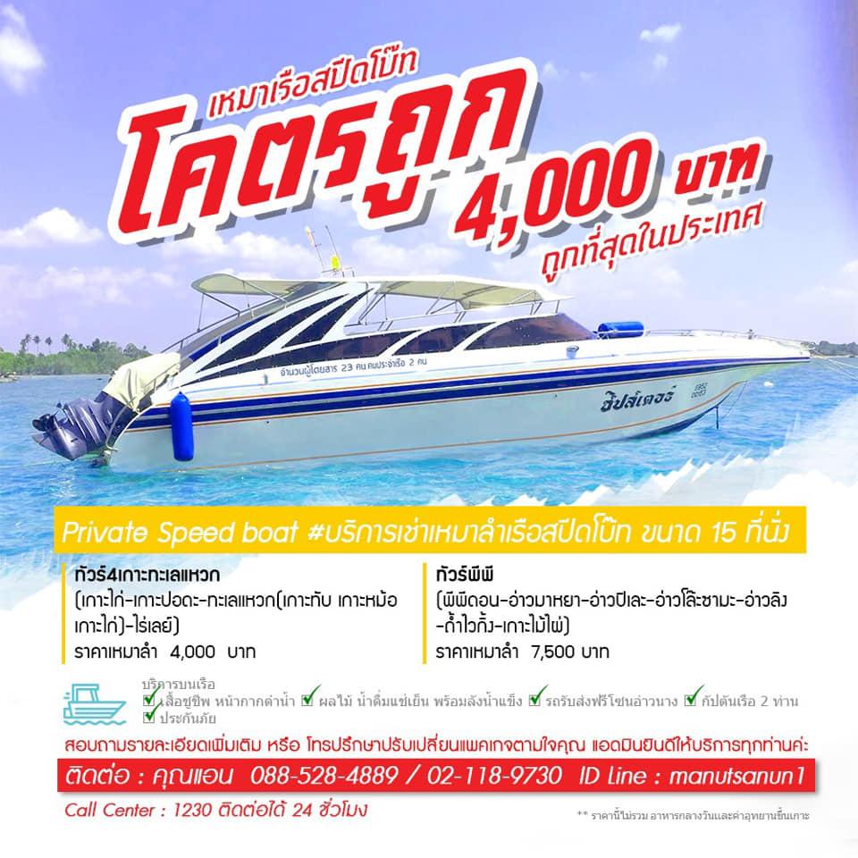 บริการเหมาเรือสปีดโบ๊ท ทัวร์ทะเลสุดฟิน ราคาถูกที่สุดในประเทศ