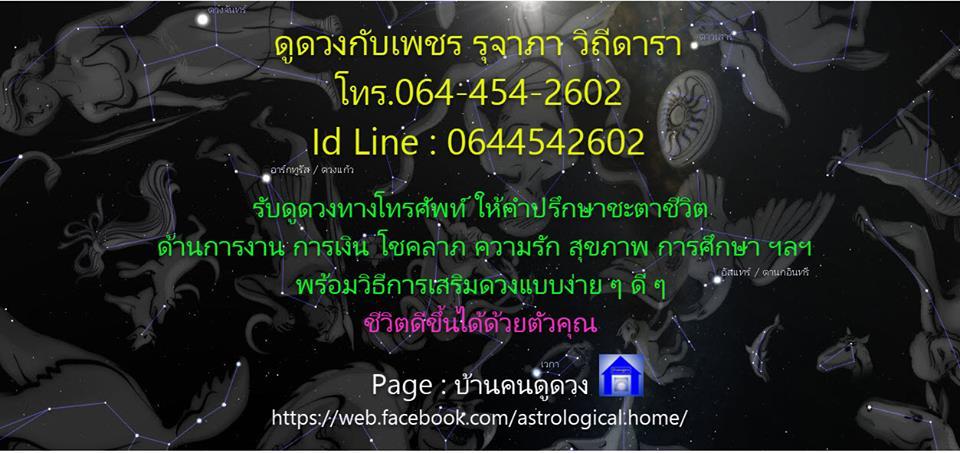บริการดูดวงโหราศาสตร์ไทย กราฟชีวิต  วิเคราะห์เบอร์โทรศัพท์