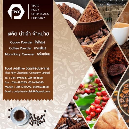 กาแฟผงสเปรย์ดราย, Spray Dried Coffee Powder