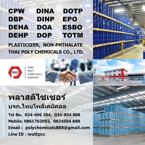 ไดออกทิลพทาเลต, Dioctyl Phthalate, ดีโอพี, DOP, น้ำมันดีโอพี, Plasticizer, พลาสติไซเซอร์