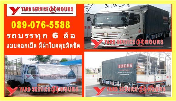 Yard Service 24 Hours รถ6ล้อรับจ้าง รถรับจ้างขนของ บริการขนย้าย รับจ้างจัดบูธ