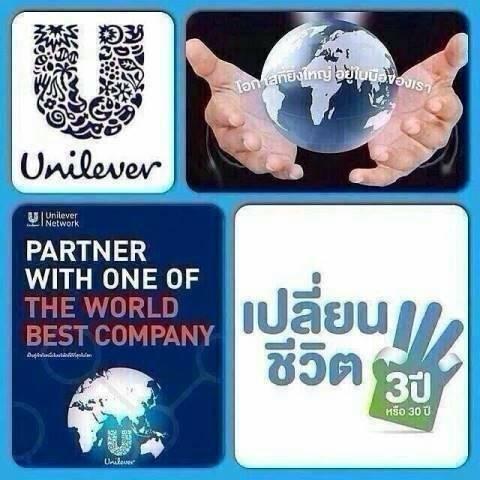 Unilever เปิด Project 3 เดือน แสน