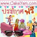 CakeYam.com ประกาศฟรี สินค้าผู้หญิง เสื้อผ้า, กระเป๋า, รองเท้า, เครื่องประดับ, เครื่องสำอาง ประกาศท่านมีโอกาสติดอันดับดีๆ ในกูเกิ้ล แน่นอน