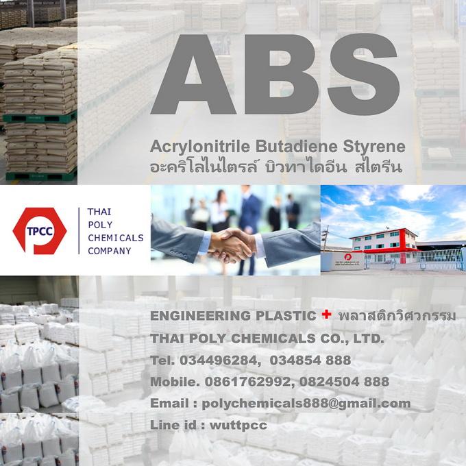 Acrylonitrile butadiene styrene ABS อะคริโลไนไตรล์ บิวทาไดอีน สไตรีน เอบีเอส ABS GA800 เม็ดเอบีเอส