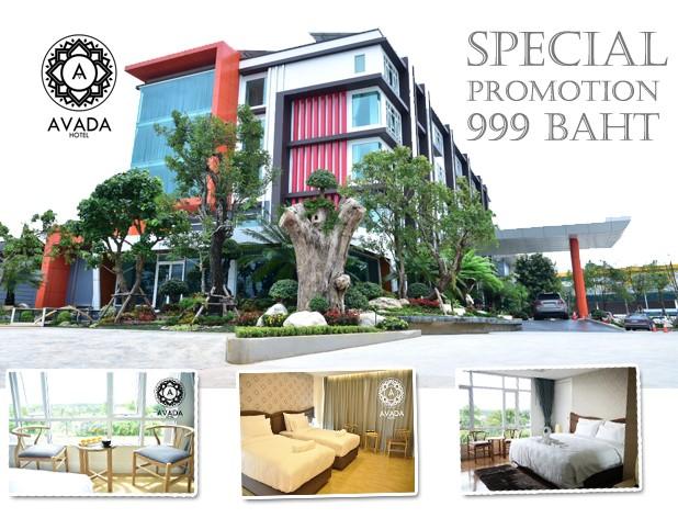 โรงแรมเปิดใหม่ใกล้ตัวเมืองตราด ราคาหลักร้อยฟรีอาหารเช้า Avada Hotel