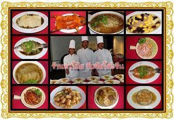 ร้านอาโป้ย รับจัดโต๊ะจีน ด้วย อาหารโต๊ะจีน คุณภาพ