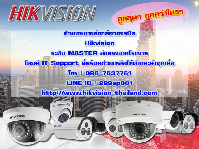 ถูกสุดๆตัวแทนขายส่งกล้องวงจรปิด Hikvisionนำเข้าจากโรงงานรับประกันความพึงพอใจ