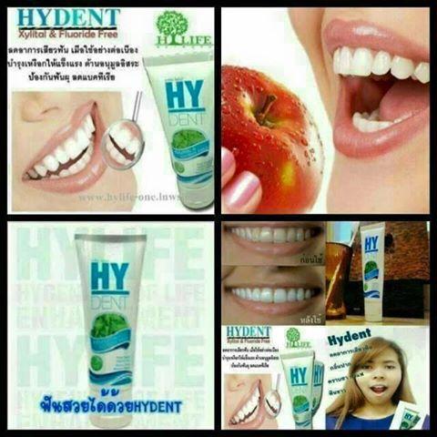 HYDENT ยาสีฟันเพื่อสุขภาพเหงือกและฟันที่ดี แนะนำสินค้าขายดีคุณภาพเลิศค่ะ