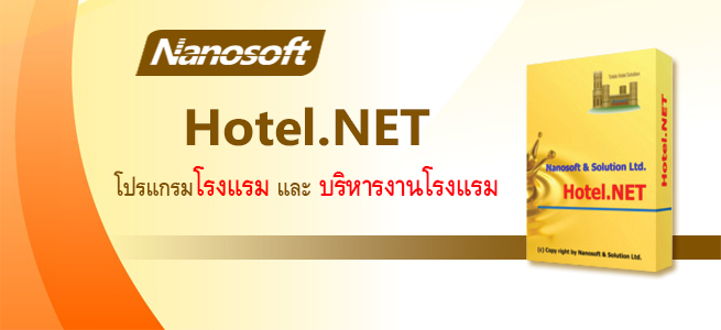 โปรแกรมโรงแรม Nanosoft Hotel.NET