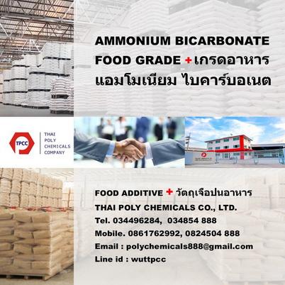แอมโมเนียม ไบคาร์บอเนต, เกรดอาหาร, Ammonium Bicarbonate, Food Grade