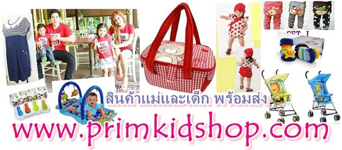 ร้าน Primkidshop   จำหน่ายสินค้าสำหรับแม่และเด็ก ทั้งปลีกและส่ง ราคาถูก คุณภาพดี พร้อมส่ง